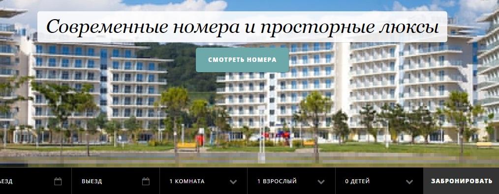 Номерной фонд отеля Сочи парк