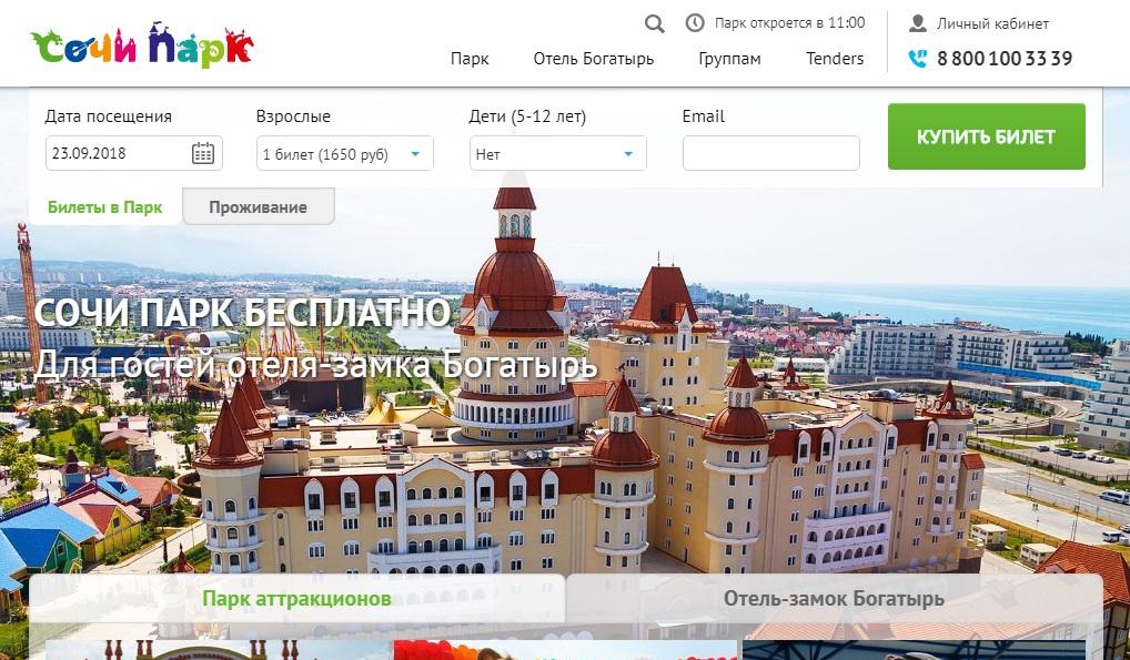 Официальный сайт https://www.sochipark.ru