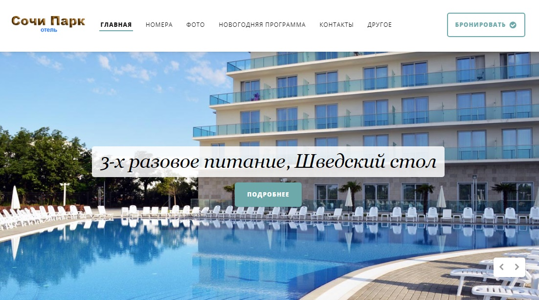 Официальный сайт http://sochi-park-otel.obron.ru